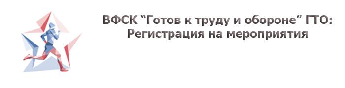 Регистрация на мероприятия ВФСК ГТО